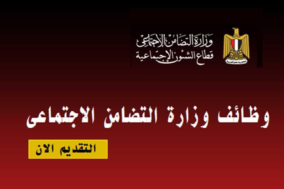 التقديم في وظائف وزارة التضامن الاجتماعي مصر 2021