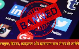 फेसबुक, टि्वटर, व्हाट्सएप और इंस्टाग्राम कल से बंद हो जायेंगे ?