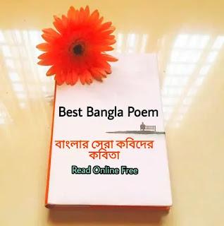 Best Bangla Poems (বাংলা কবিতা) | Bangla Kobita