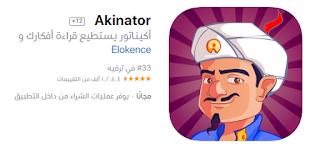 تحميل لعبة المارد Akinator قارئ الأفكار برابط مباشر || ألعاب