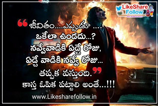 Best-motivational-good-morning-life-success-leadership-self-inspirational-quotes-in-telugu-images