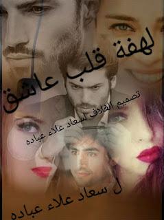 رواية لهفة قلب عاشق كاملة - سعاد علاء عباده