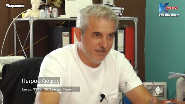 Πέτρος Κιάφας(video): «Έτσι έχουν τα πράγματα. Ας μας αποδείξουν λοιπόν ποιος λέει ψέματα. Δεν είναι έτσι η Δημοκρατία»