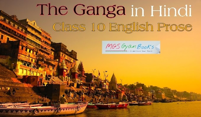 The Ganga Class 10 English Prose Chapter 3 Explain in Hindi UP Board Solution