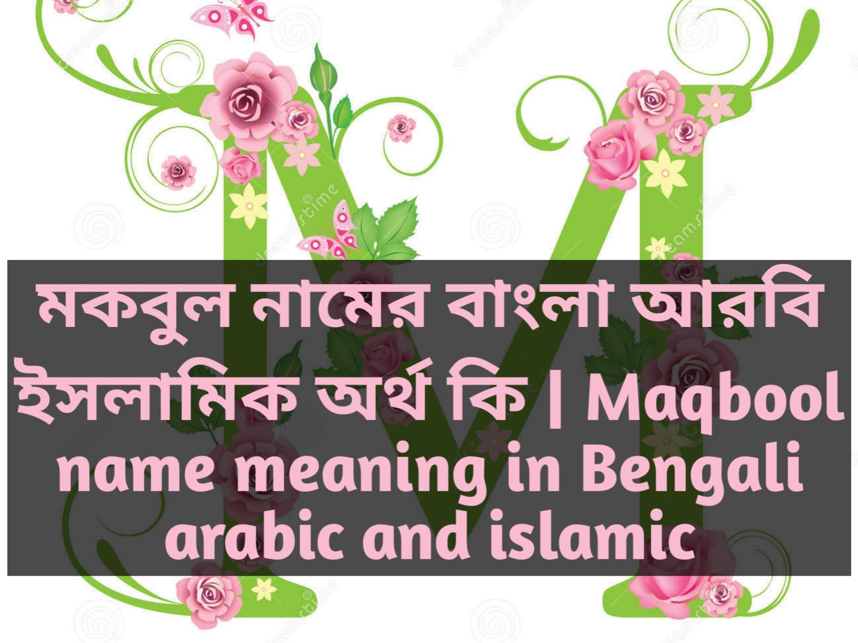 Maqbool name meaning in Bengali, মকবুল নামের অর্থ কি, মকবুল নামের বাংলা অর্থ কি, মকবুল নামের ইসলামিক অর্থ কি,