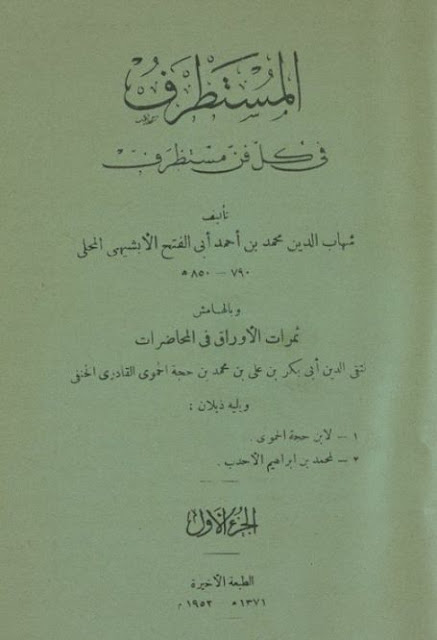 كتاب المستطرف pdf