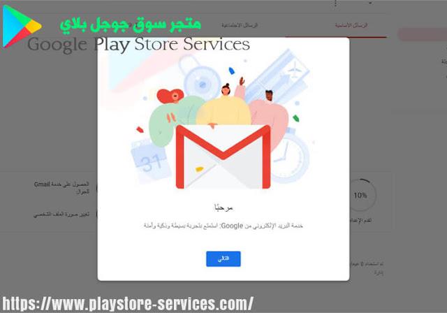 خدمة البريد اللكتروني جيميل
