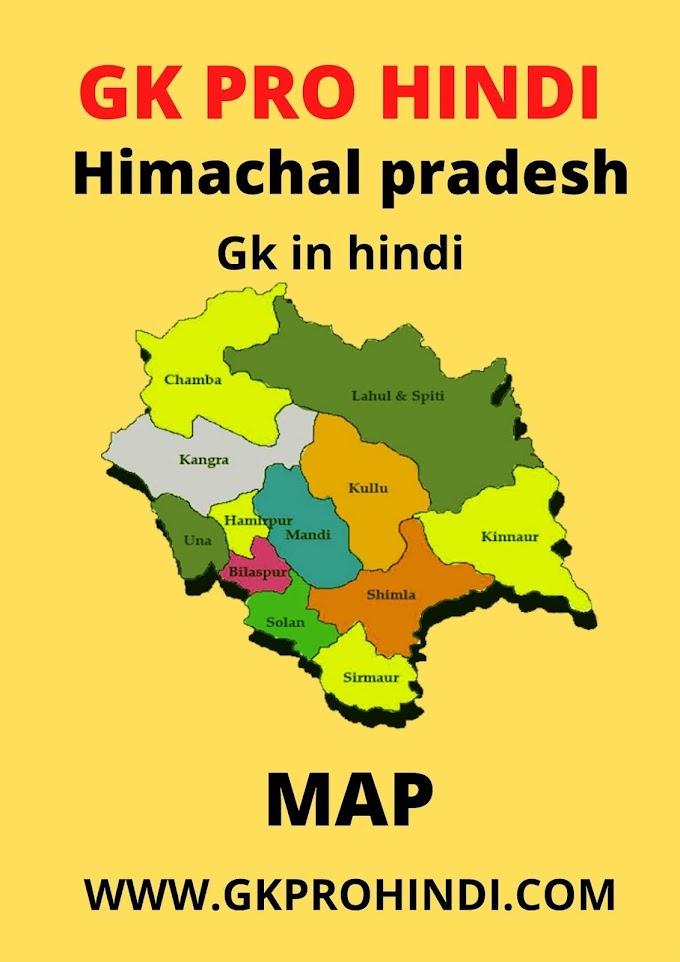 Himachal Pradesh General Knowledge || HP GK