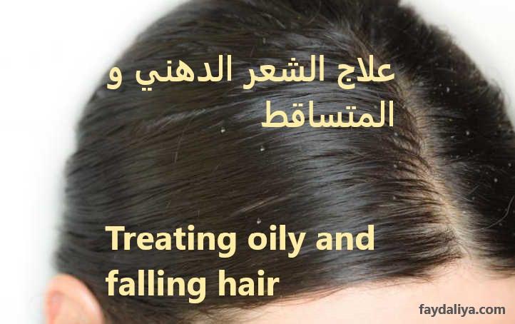 علاج الشعر الدهني و المتساقط فائدة لي