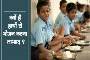 क्यों है हाथों से भोजन करना लाभप्रद ?