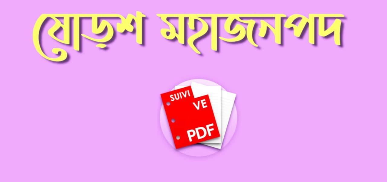 ষোড়শ মহাজনপদ Pdf: Sixteen Mahajanapadas Pdf