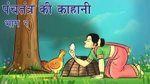 Kanhaiya kumar ,moral stories in hindi
