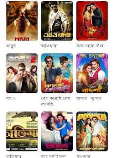 জীতের সকল মুভি দেখার বা ডাউনলোড লিস্ট | Jeet All Movie Watch download list