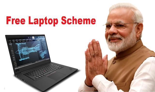 modi laptop yojana 2019 कैसे करना है रजिस्ट्रेशन योजना की ऑफिशल वेबसाइट क्या है?