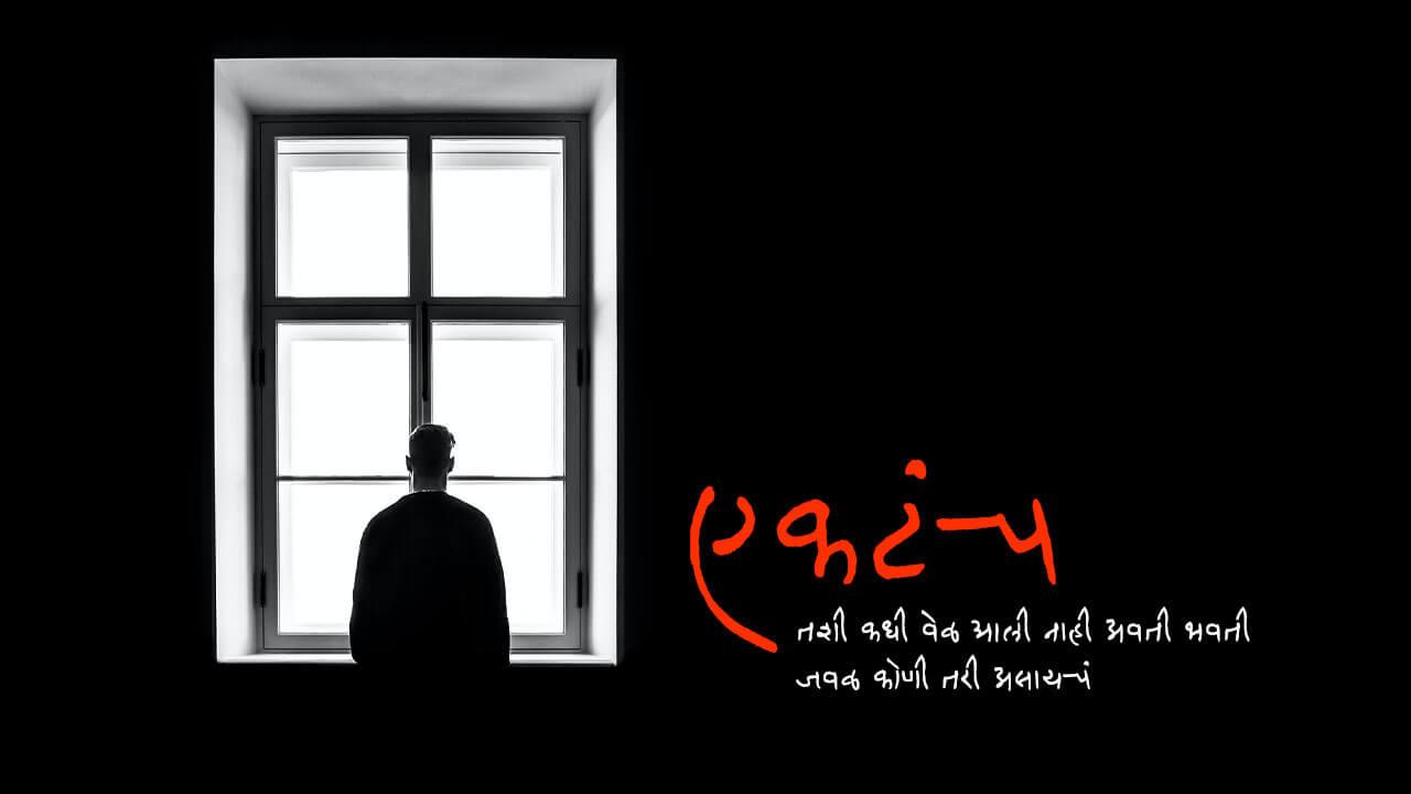 एकटंच - मराठी कविता | Ektach - Marathi Kavita
