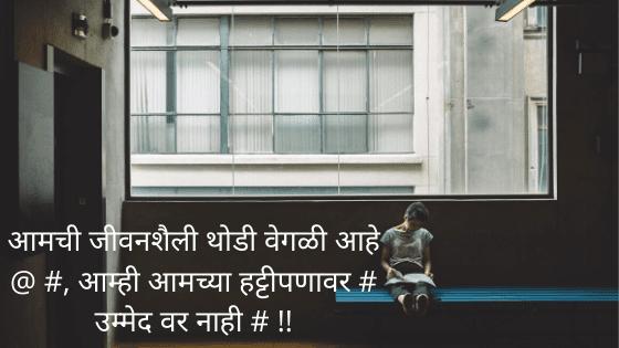 fb status in marathi font