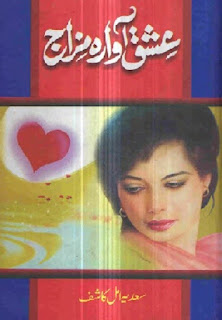 Ishq Awara Mizaj By Sadia Amal Kashif Urdu Novel Free Download Pdf