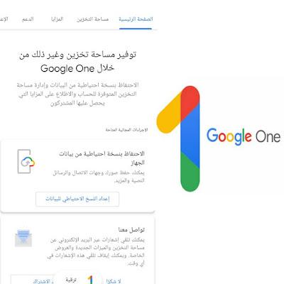 تطبيق جوجل ون Google one تعرف على الخدمة التي يقدمها التطبيق