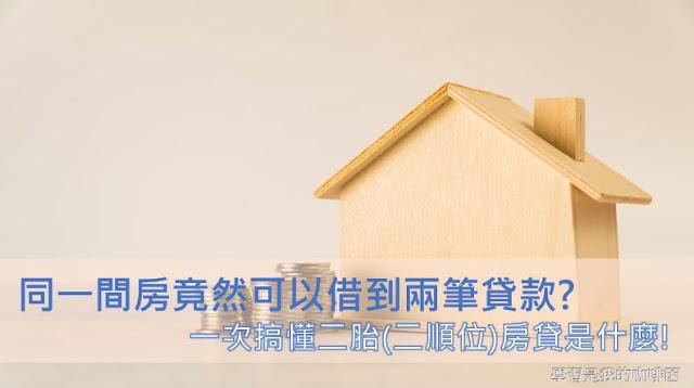 同一間房竟然可以借到兩筆貸款? 一次搞懂二胎(二順位)房貸是什麼!