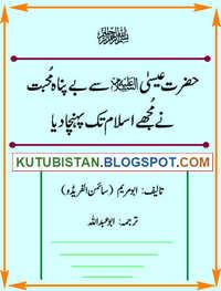 Hazrat Eisa AS Se Be Panah Mohabbat Ne Mujhe Islam Tak Phuncha Dia