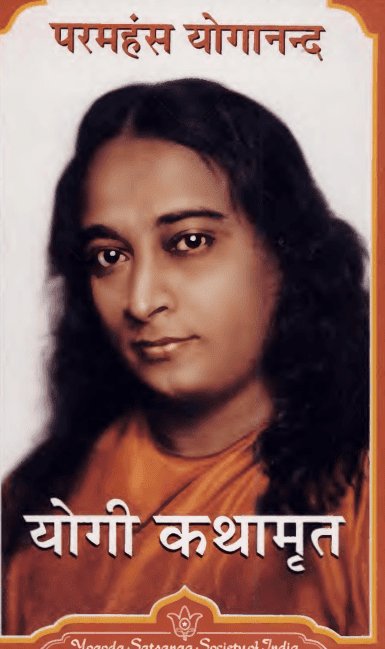 योगी कथामृत : परमहंस योगानन्द द्वारा हिंदी पीडीऍफ़ पुस्तक | Yogi Kathamrut : By Paramhansa Yogananda PDF in Hindi