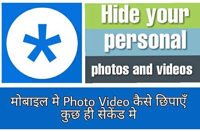 मोबाइल मे Photo Video कैसे छिपाएँ कुछ ही सेकेंड मे