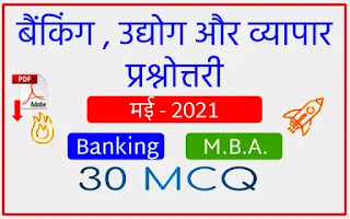 Banking, Industry, Business Quiz May 2021
