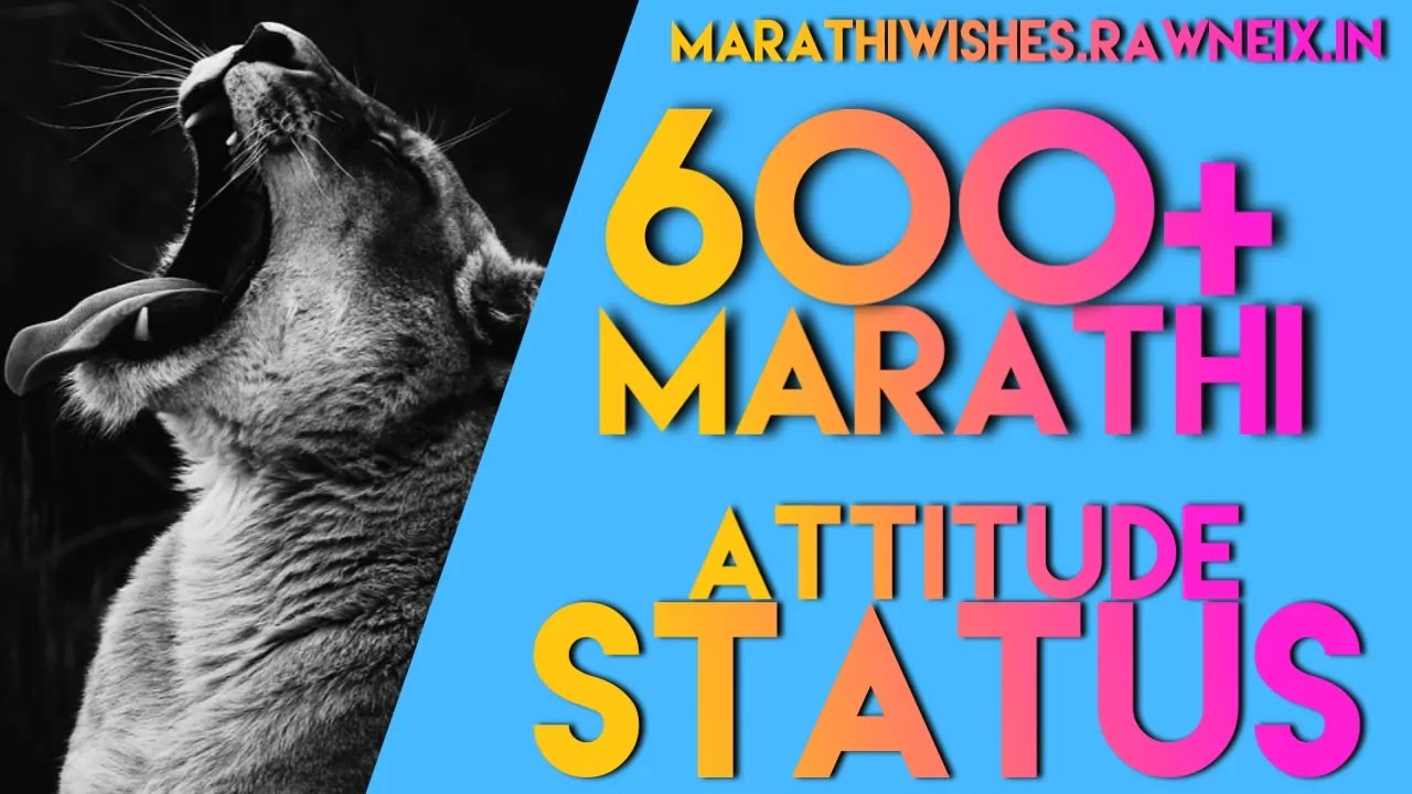 Attitude Status Marathi - Marathi Attitude Status For Boy's and Girls