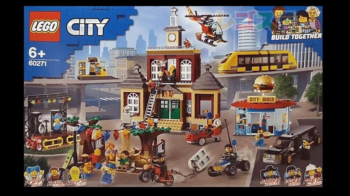 60271 シティの中央広場:レゴ #LEGO シティ