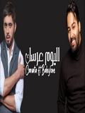 Cravata Salim Ft Amine Babylone 2020 Lyoum 3arsek