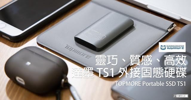 TOPMORE Portable SSD TS1 達墨科技 TS1 外接式固態硬碟