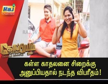 Koppiyam 05-03-2018 Raj Tv