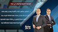 برنامج ساعة من مصر حلقة الاحد 9-7-2017 مصر والمواجهة مع الإرهاب في سيناء