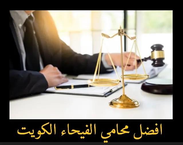 افضل محامي الفيحاء الكويت خبير في قضايا الشركات
