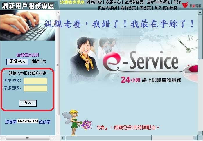 親親老婆,我錯了!我最在乎妳了!: 鼎新電腦 e-Service使用說明
