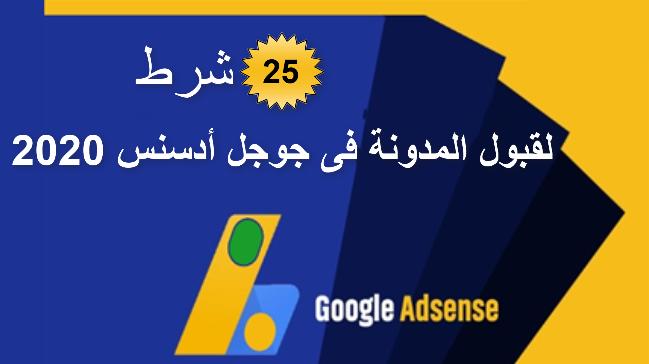 25 شرط لقبول المدونة في جوجل ادسنس  Google AdSense