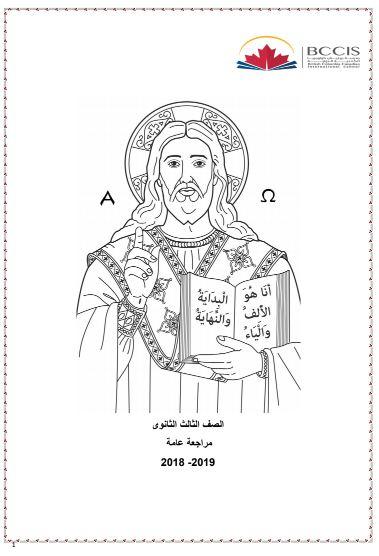 المراجعة النهائية في التربية الدينية المسيحية للصف الثالث الثانوى وأهم الأسئلة واجاباتها النموذجية