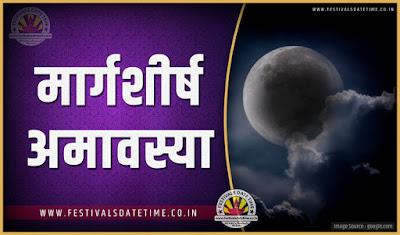 2019 मार्गशीर्ष अमावस्या पूजा तारीख व समय, 2019 मार्गशीर्ष अमावस्या त्यौहार समय सूची व कैलेंडर