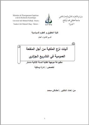 مطبوعة في آليات نزع الملكية من أجل المنفعة العمومية في التشريع الجزائري من إعداد د. لعشاش محمد PDF