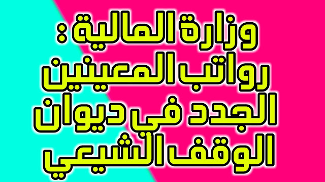 وزارة المالية تخاطب دائرة المحاسبة بخصوص صرف رواتب المعينين الجدد في ديوان الوقف الشيعي وبعض التفاصيل الاخرى الخاصة بالمتقاعدين