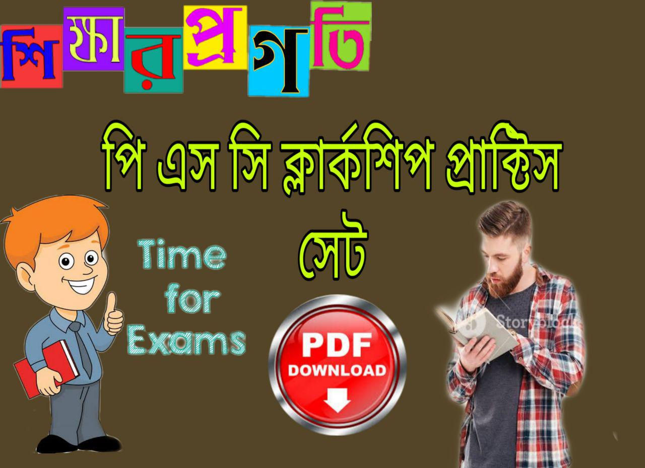 WBPSC Clerkship Examination Practice Set Pdf