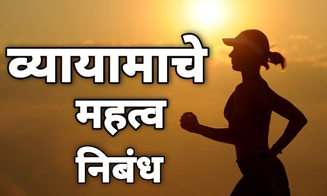 व्यायामाचे महत्त्व निबंध मराठी   vyayamache mahatva nibandh in marathi