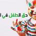 حق الطفل في الإسلام