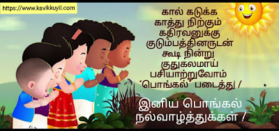 Pongal 2021, pongal wishes, pongal quotes, thai thirunal wishes, thai thirunal quotes, thai thirunal vazhthukal, pongal vazhthukal, pongal wishes images, pongal wishes 2021, pongal whatsapp status,pongal wishes in tamil, pongal 2021 in tamil, pongal wishes 2021 in tamil, pongal quotesin tamil, thai thirunal wishes in tamil, thai thirunal quotes in tamil, thai thirunal vazhthukal in tamil, pongal vazhthukal in tamil, pongal wishes images in tamil, pongal wishes 2021 in tamil, pongal whatsapp status in tamil, pongal wishes in tamil 2021, தை திருநாள் நல்வாழ்த்துக்கள், பொங்கல்  நல்வாழ்த்துக்கள், பொங்கல்  நல்வாழ்த்துக்கள் 2021, தை திருநாள் நல்வாழ்த்துக்கள் 2021
