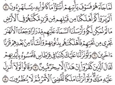 Tafsir Surat Al-An'am Ayat 6, 7, 8, 9, 10
