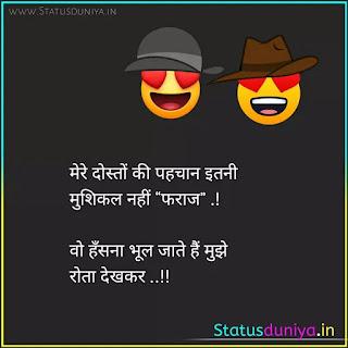 """heart touching dosti status in hindi with images मेरे दोस्तों की पहचान इतनी मुशिकल नहीं """"फराज"""" .!  वो हँसना भूल जाते हैं मुझे रोता देखकर ..!!"""