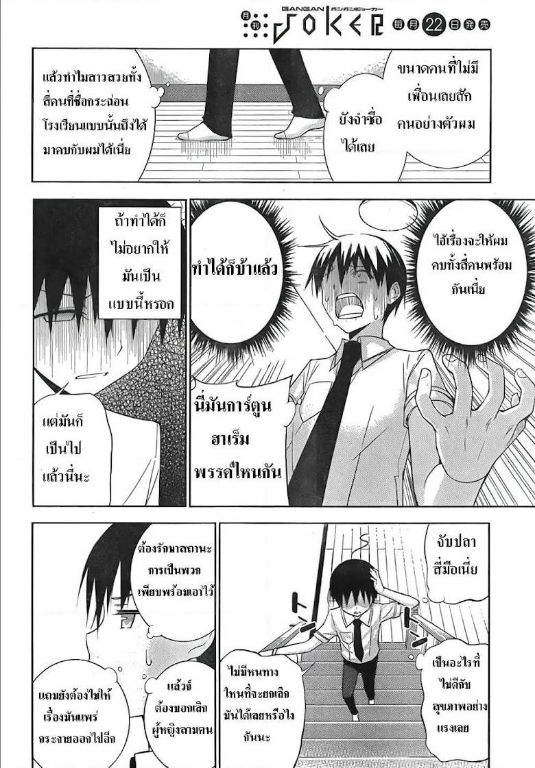 Shinigami-sama to 4-nin no Kanojo - หน้า 4