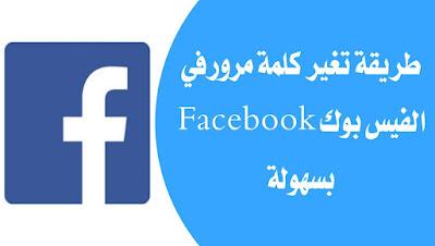 كيف تغير كلمة السر في حسابك على فيس بوك Facebook بخطوات سهولة