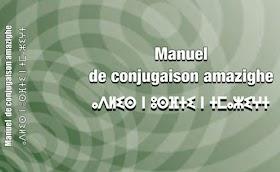 كتاب قواعد صرف الأفعال في اللغة الأمازيغية [ⴰⵙⴼⵜⵉ [pdf