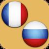 Ваш русско-французский и французско-русский словарь Fr-Ru, Ru-Fr